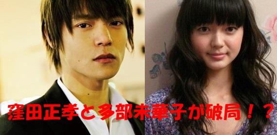窪田正孝くんが多部未華子と付き合ってるのが浮上したのが2013年のフライデー。「大奥~誕生[有功・家光篇]」というドラマで2人が共演し、その後お泊りデートを撮